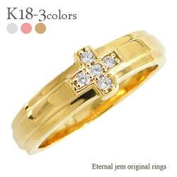 【送料無料】K18ゴールドダイヤモンドクロスリング0.05ct