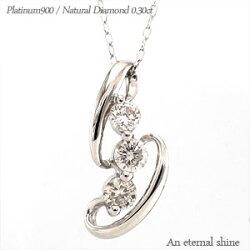 【送料無料】トリロジーダイヤモンドネックレスプラチナ900(PT900)0.30ctスリーストーンペンダント