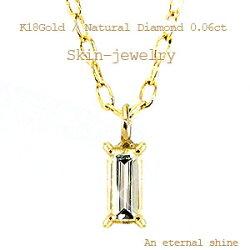 【送料無料】一粒ダイヤモンドネックレス0.06ctK18ゴールドK18WGK18PGK18YGスキンジュエリーバケット(バゲット)カットステップカットペンダント