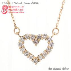 【送料無料】ダイヤモンドネックレスK18ゴールドK18WGK18PGK18YG0.20ctオープンハートプレゼントペンダント