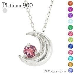 pt900カラーストーン一粒ネックレスムーン月誕生石