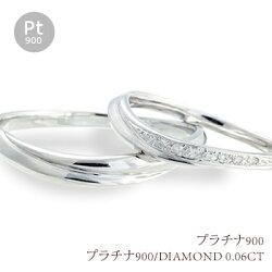 【送料無料】ペアリングプラチナ900(PT900)ダイヤモンド0.06ct結婚指輪ブライダルマリッジリング人気レディースメンズセット【05P12Oct15】