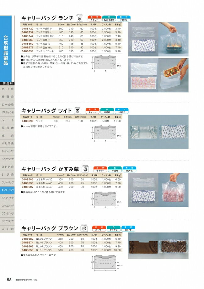 【福助工業】キャリーバッグ かすみ草 No.36 100入 0488585