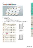 【福助工業】ナイロンポリBタイプNo.26600入0701092【ケース販売】