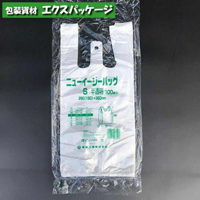 【福助工業】ニューイージーバッグ S 半透明 100入 0472670