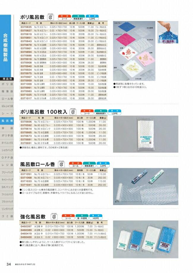 【福助工業】ポリ風呂敷 No.90 水玉透明 100入 0370673