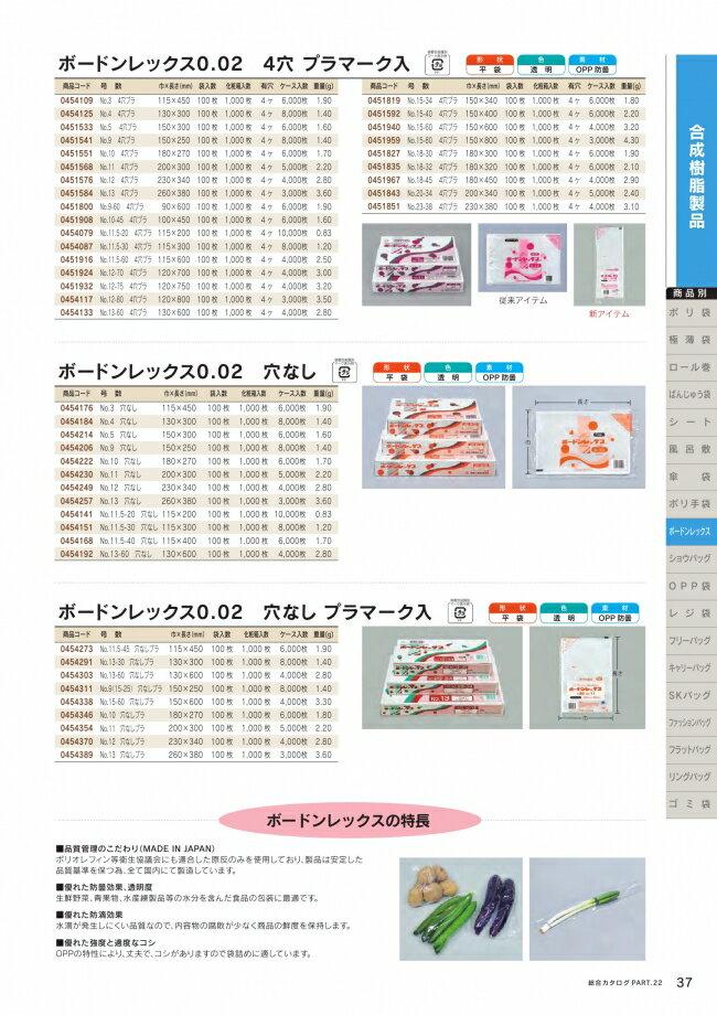 【福助工業】ボードンレックス 0.02 No.20-34  4穴プラ 5000入 0451843 【ケース販売】