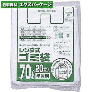 レジ袋式ゴミ袋 70リットル用 半透明 20枚 HDPE 0484245 福助工業