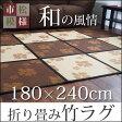 竹ラグ 折り畳み 市松模様 180cm×240cm