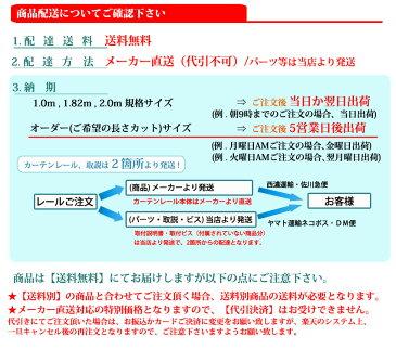 日本製 タチカワブラインド ファンティア 1.0m シングル カーテンレール 20P03Dec16