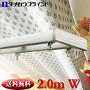 日本製 タチカワブラインド【グレージュ廃番】 ファンティア 2.0m ダブル カーテンレール 20P03Dec16