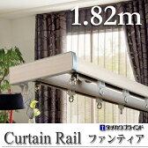 日本製 タチカワブラインド ファンティア 1.82m ダブル カーテンレール 20P03Dec16