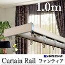 日本製 タチカワブラインド ファンティア 1.0m ダブル カーテンレール 20P03Dec16