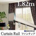 日本製 タチカワブラインド ファンティア 1.82m シングル カーテンレール 20P03Dec16