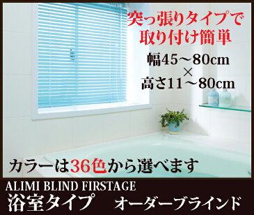 【代引不可】激安 日本製 浴室ブラインドオーダー 【幅45cm〜80cm×高さ11cm〜80cm】 SS10P02dec12