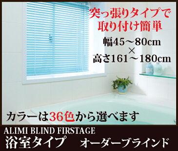 【代引不可】激安 日本製 浴室ブラインドオーダー 【幅45cm〜80cm×高さ161cm〜180cm】 SS10P02dec12
