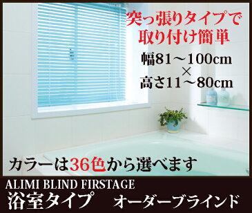 【代引不可】激安 日本製 浴室ブラインドオーダー 【幅81cm〜100cm×高さ11cm〜80cm】 SS10P02dec12