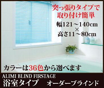 【代引不可】激安 日本製 浴室ブラインドオーダー 【幅121cm〜140cm×高さ11cm〜80cm】 SS10P02dec12