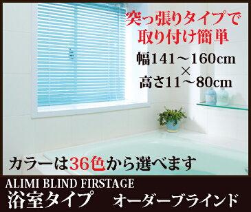 【代引不可】激安 日本製 浴室ブラインドオーダー 【幅141cm〜160cm×高さ11cm〜80cm】 SS10P02dec12