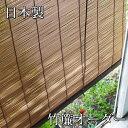 EO竹ロールアップ サイズオーダー ロールカーテン バンブー 幅61-90×高さ40-100cm 簾 すだれ 日除け・間仕切り・目隠し