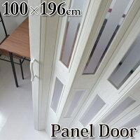 パネルドア窓付【約100cm×196cm】パーテーション間仕切りアコーディオンドア