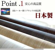 予約販売♪日本製汚れに強い木目調ダイニングラグラグマット182x182cm2畳防カビ抗菌撥水防汚東リクッションフロア