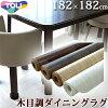 日本製汚れに強い木目調ダイニングラグラグマット182x182cm2畳防カビ抗菌撥水防汚東リクッションフロア