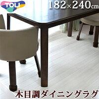 日本製汚れに強い木目調ダイニングラグラグマット182x240cm3畳防カビ抗菌撥水防汚東リクッションフロア