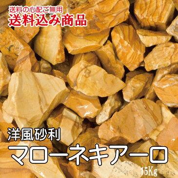 洋風砂利「マローネキアーロ」庭園用天然玉砂利15kg