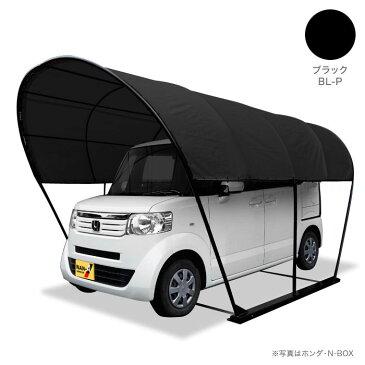 パイプ車庫 幅2.5m奥行4m高さ2.3m ベース式テントカーポート風雪に強いラウンド形(丸型) ブラック色PVCターポリン生地 法人個人送料無料