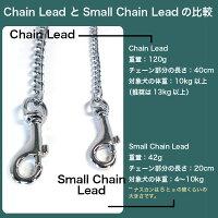 SmallChainLead005X(取り外し+8mmスタッズ)