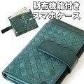 スマホケース財布付きiPhoneケース全機種対応折財布小銭入れ付き