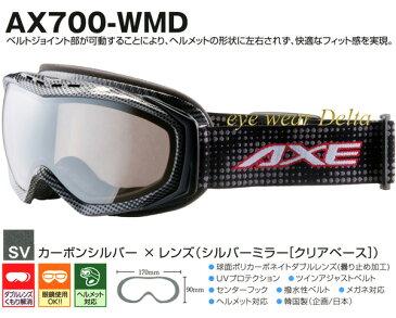 スノー スキー スノボ スノーボード ゴーグル AXE アックス メガネ対応 2017-2018 モデル AX700-WMD-SV【コンビニ受取対応商品】