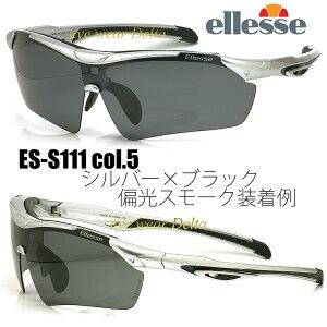 エレッセellesseスポーツサングラス偏光レンズ2017年新型ES-S111【送料無料】UVカット紫外線カット偏光サングラスミラーレンズ【コンビニ受取対応商品】