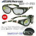 オーバーグラス 偏光レンズ 眼鏡の上から掛けるサングラス 迷彩柄 エル...