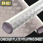 チェッカープレートラッピングシート縞板縞鋼板縞目模様鉄板アルミメタルシルバーメッキ調