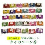 タイのお香セットお香30種各5個入150個コーン香三角香コーンインセンスミニパックDM便送料無料タイのお香THAIINCENSE