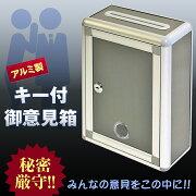 アンケート ボックス 持ち運び イベント シルバー
