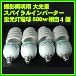 撮影照明用大光量スパイラルインバーター蛍光灯電球500w相当4個