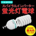 撮影照明用大光量スパイラルインバーター蛍光灯電球500w相当1個
