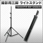 プロ仕様撮影照明用三脚ライトスタンド16mmダボ66〜190cm