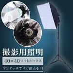 写真撮影用照明ソフトボックスソケット+スタンド+傘40×40