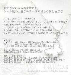 [f-fuji]「シェル風ネックレス」可愛いシェル風モチーフ・大人の女性にも・ペンダントネックレス・(メール便発送で送料無料)・(即日発送可)