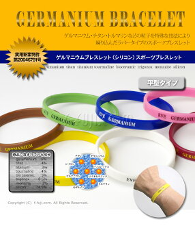 Germanium Bracelet (flat type) 8 mm 2 or more in Silicon type sport bracelet, germanium, titanium, tourmaline and discount