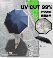 傘UV対策紫外線対策晴雨兼用アシンメトリーUVカット率99%折りたたみ傘紫外線と暑さから守る完全遮光の変形デザインの折り畳み傘【smtb-KD】【HLS_DU】02P06Aug16