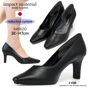 快適美脚 パンプス impact material IM-6620 ヒール7cm レディース ブラック フォーマル インパクトマテリアル 日本製 送料無料 サイズ交換OK