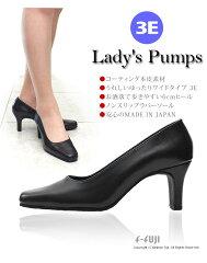 ブラックパンプス6cmヒール3Eゆったり本皮製日本製(神戸)はきやすい、歩きやすい、【送料無料】【HLS_DU】