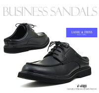 ビジネスサンダル854ブラック4EエアソールUカモシンLASSU&FRISS【楽ギフ_包装】02P04Jul15