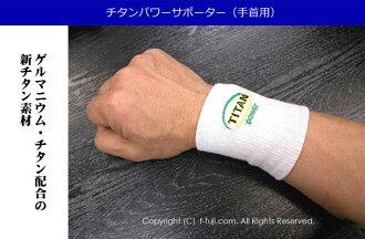 As for the titanium supporter (wrist business) germanium titanium tourmaline,