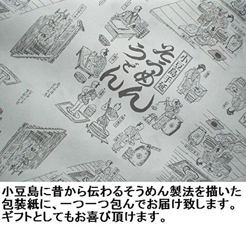 【小豆島手延べ素麺】4キロ(50g×80束) そうめん